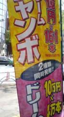 菊池隆志 公式ブログ/『ドリームジャンボ♪o(^-^)o 』 画像1