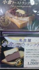 菊池隆志 公式ブログ/『買わなかったけど�』 画像1