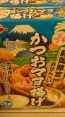 菊池隆志 公式ブログ/『鰹マヨ揚げo(^-^)o 』 画像1