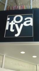 菊池隆志 公式ブログ/『ITOYA(伊東屋さん) ♪o(^-^)o 』 画像1
