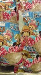 菊池隆志 公式ブログ/『チョッパー豆腐!?( ゜_゜) 』 画像1