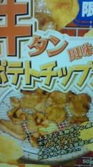 菊池隆志 公式ブログ/『牛タン…風味かぁo(^-^)o 』 画像1