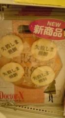 菊池隆志 公式ブログ/『失敗しま煎餅& 御意饅頭』 画像1