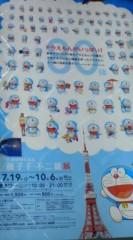 菊池隆志 公式ブログ/『ドラえもん♪(  ̄▽ ̄*)』 画像3
