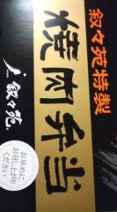 菊池隆志 公式ブログ/『徐々宛特製焼肉弁当♪(^-^) 』 画像1