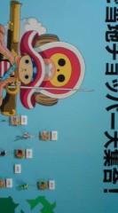 菊池隆志 公式ブログ/『ご当地チョッパー♪o(^-^)o 』 画像1