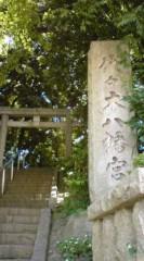 菊池隆志 公式ブログ/『代々木八幡宮♪o(^-^)o 』 画像1