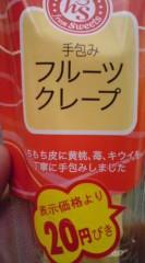 菊池隆志 公式ブログ/『フルーツクレープo(^-^)o 』 画像1
