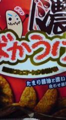 菊池隆志 公式ブログ/『ばかうけ濃い味o(^-^)o 』 画像1