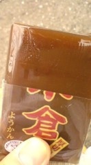 菊池隆志 公式ブログ/『小倉羊羹♪o(^-^)o 』 画像2