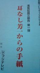 菊池隆志 公式ブログ/『耳なし芳一からの手紙♪』 画像1