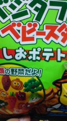 菊池隆志 公式ブログ/『ベジタブルベビースターo(^-^)o 』 画像1
