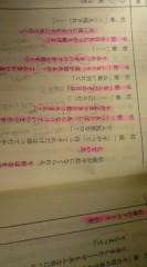 菊池隆志 公式ブログ/『おかしな刑事�♪(  ̄▽ ̄)』 画像3