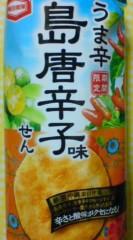 菊池隆志 公式ブログ/『旨辛島唐辛子煎餅o(^-^)o 』 画像1