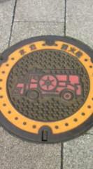 菊池隆志 公式ブログ/『消火栓o(^-^)o 』 画像1