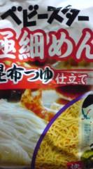 菊池隆志 公式ブログ/『ベビースター素麺!? 』 画像1