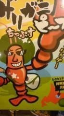 菊池隆志 公式ブログ/『ザリガニちっぷすo(^-^)o 』 画像1