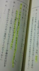 菊池隆志 公式ブログ/『浅見光彦シリーズ- 十三の冥府- 』 画像3