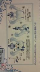 菊池隆志 公式ブログ/『雪ミク!?o(^-^)o 』 画像3