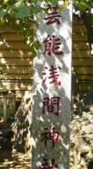 菊池隆志 公式ブログ/『芸能浅間神社ぁ♪o(^-^)o 』 画像1