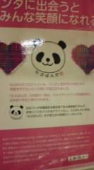 菊池隆志 公式ブログ/『らぶぱんだo(^-^)o 』 画像3