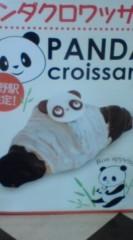 菊池隆志 公式ブログ/『パンダクロワッサン!?(^-^) 』 画像1