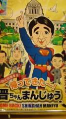 菊池隆志 公式ブログ/『晋ちゃん饅頭(^_^;) 』 画像1
