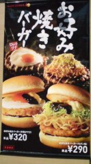 菊池隆志 公式ブログ/『炭水化物バーガー!?o(^-^)o 』 画像1