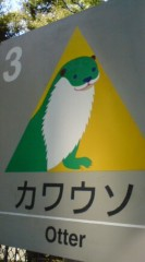 菊池隆志 公式ブログ/『獺(カワウソ)♪o (^-^)o』 画像1