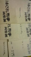 菊池隆志 公式ブログ/『法律事務所�& はぐれ刑事♪』 画像1