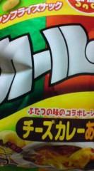菊池隆志 公式ブログ/『チーズカレー味o(^-^)o 』 画像1