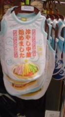 菊池隆志 公式ブログ/『夏限定か!?o(^-^)o 』 画像1