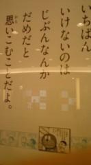 菊池隆志 公式ブログ/『おやすみなさいo(^-^)o 』 画像1