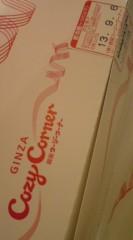 菊池隆志 公式ブログ/『シュークリーム& エクレア♪o(^-^)o 』 画像3