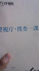 菊池隆志 公式ブログ/『警視庁捜査一課長o(^ ∀^)o』 画像1
