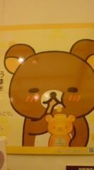菊池隆志 公式ブログ/『二次元と3D リラックマ?o(^-^)o 』 画像1