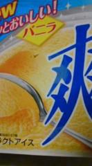 菊池隆志 公式ブログ/『真か否か!?o(^-^)o 』 画像1