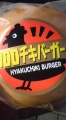菊池隆志 公式ブログ/『100チキバーガーo(^-^)o 』 画像1