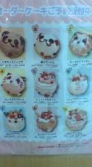 菊池隆志 公式ブログ/『オーダーケーキo(^-^)o 』 画像2