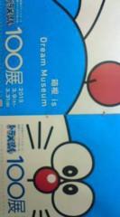 菊池隆志 公式ブログ/『ドラえもん♪(  ̄▽ ̄)』 画像1