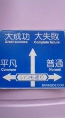 菊池隆志 公式ブログ/『パロディ道路表示o(^-^)o 』 画像1