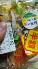 菊池隆志 公式ブログ/『野菜サラダo(^-^)o 』 画像1