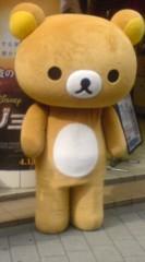 菊池隆志 公式ブログ/『リラックマo(^-^)o 』 画像1