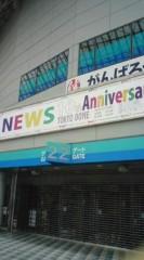 菊池隆志 公式ブログ/『NEWS!?(゜ _゜)』 画像1