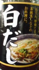 菊池隆志 公式ブログ/『白だし使って♪o(^-^)o 』 画像1