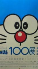 菊池隆志 公式ブログ/『ドラえもん♪(  ̄▽ ̄)』 画像2