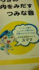 菊池隆志 公式ブログ/『西武鉄道専属!?(  ̄▽ ̄)』 画像2