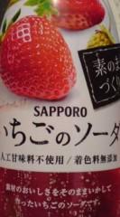 菊池隆志 公式ブログ/『いちごのソーダo(^-^)o 』 画像1