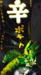 菊池隆志 公式ブログ/『上辛わさびo(^-^)o 』 画像2