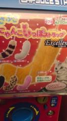 菊池隆志 公式ブログ/『尻尾ストラップ♪o(^-^)o 』 画像1